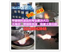 蓝白火醇基助燃剂  无色无味液体醇油乳化剂 高旺科技提供