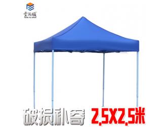 丰雨顺吕梁展览宣传帐篷 活动折叠帐篷2.5X2.5批发