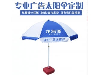 丰雨顺广州宣传太阳伞 户外展销伞定制批发