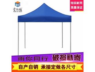 丰雨顺厂家批发摆摊雨棚 雅安广告帐篷3X3米