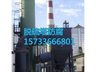 北京乙烯基树脂胶泥批发污水池环氧玻璃鳞片内衬防腐