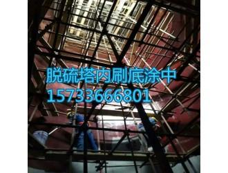 秦皇岛储罐内衬防腐漆富晨高温玻璃鳞片胶泥生产厂家