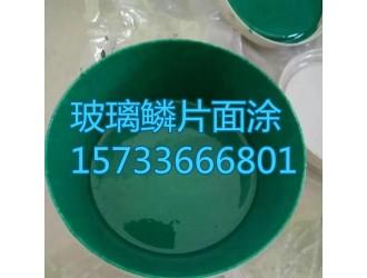 石家庄锅炉烟道防腐材料 富晨玻璃鳞片防腐胶泥厂家