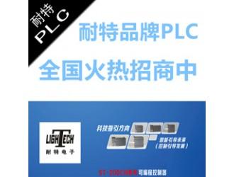 耐特品牌模块式PLC德兴市代理商招商,替代西门子S7-200