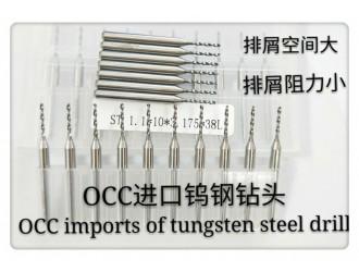钻头进口钨钢钻头不锈钢麻花钻头中心钻定心钻切削工具厂家直销