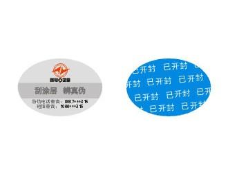武汉商场标签制作 水果不干胶标签 防伪标签