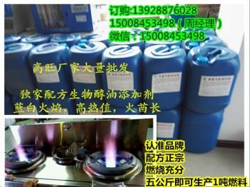 高旺公司独家销售环保油添加剂 一次燃烧热量倍增