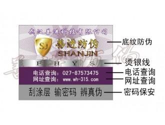 武汉不干胶电码防伪标签印刷 激光防伪标签