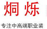 湖南烔烁服饰有限公司