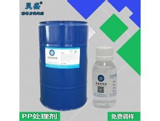 PP处理剂解决PP汽车配件粘胶的难题