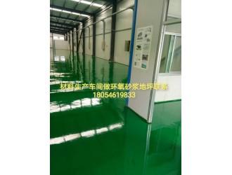 滨州市做环氧地坪漆地面专业效果好的地坪厂家