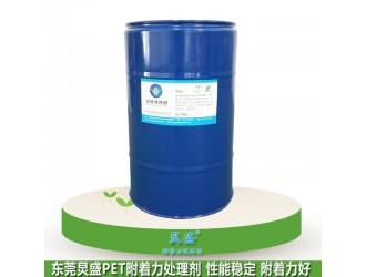 PET处理剂解决PET材质喷UV提升附着力案例