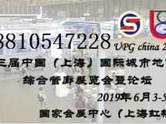 第三届中国(上海)国际城市地下综合管廊建设展览会