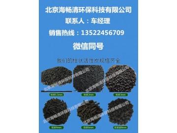 欢迎观临--北京海畅清→柱状活性炭 果壳活性炭 110801