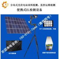 光伏电站太阳能板组件内部缺陷检测设备便携式EL检测仪