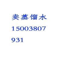 蒸馏水销售15003807931