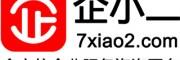 企小二(北京)企业服务有限公司