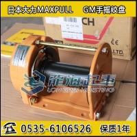 GM-30手摇绞盘,日本大力Maxpull手摇绞盘维修容易