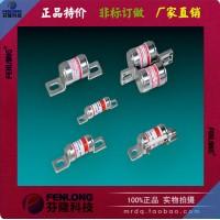 快速熔断器订做-广东芬隆科技有限公司