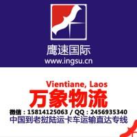 【老挝汽运】广州到老挝万象国际货运包含清关含税、一般贸易出口