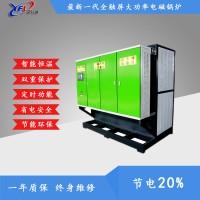 学校煤改电锅炉厂家亚飞凌300KW电采暖锅炉