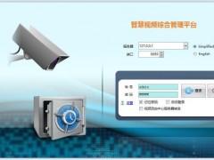 深圳融合永道智慧视频综合管理平台 (3)