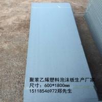 东莞建筑墙体泡沫板