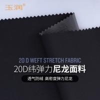 玉润20D平纹轻薄尼龙纬弹高端羽绒服面料布料透气防绒面料布料