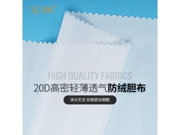 玉润高端羽绒服胆布20D尼龙高密度高防绒手感特软透气舒适胆布