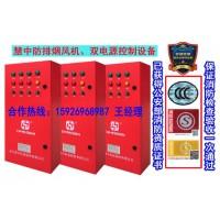 消防风机控制箱2.2KW/3.7KW左式双电源CCCF资质