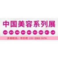 2019年北京美博会时间、地点、详情