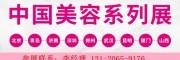 2019年武汉美博会时间、地点、详情