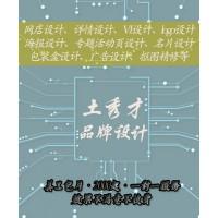深圳淘宝美工外包服务