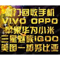 厦门市手机上门回收IQOO苹果小米VIVO华为OPPO三星