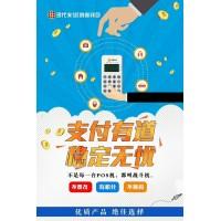 创鑫钱包pos机_总部招商火热进行时_