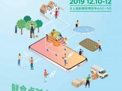 2019上海水产海鲜展