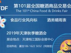 2019年天津糖酒会