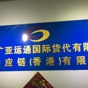 深圳市广亚运通国际货运代理有限公司