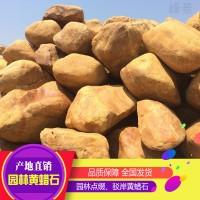 浙江天然黄蜡石批发价格 杭州驳岸景观石 黄蜡石厂家直销