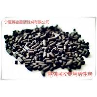 供应溶剂回收活性炭煤质活性炭宁夏活性炭厂家