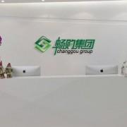 哈尔滨畅购生物科技有限公司