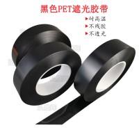 黑色PET胶带遮光胶带 亚克力胶带 黑黑单面胶