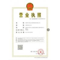 专业危险品经营许可证申请
