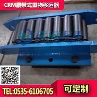 CRM-10履带式滚轮小车价格,龙海起重定制滚轮小车