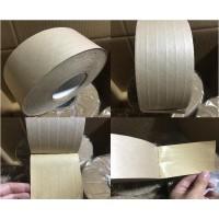 免水加筋牛皮纸胶带 自粘加筋牛皮纸胶带