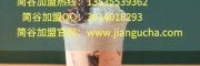 简谷茶怎么样?怎么装修自己的茶饮加盟店?