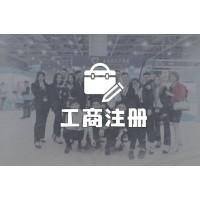 2019年佛山禅城公司注册流程