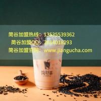 简谷茶茶饮加盟品牌,用古法特殊的手艺成就事业梦想