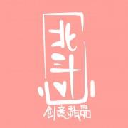 广州北斗心食品有限公司