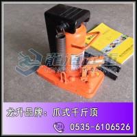 LH-1205龙升爪式千斤顶,印刷机搬运用国产千斤顶